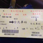 【台湾旅記録4/女一人旅】桃園国際空港から台北駅へのアクセス(2017年4月)