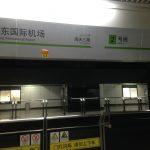 【中国・上海/女一人旅】8時間の乗継時間を使って観光1~浦東国際空港から上海市内へ~(2017年GW)