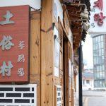 【韓国・ソウル旅記録11】雰囲気良し!味良し!参鶏湯を食べるなら土俗村(トソッチョン)!!(2017年7月)