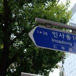 【韓国・ソウル旅記録12】目で見て楽しむ街、仁寺洞(インサドン)を散策(2017年7月)