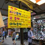 【韓国・ソウル旅記録23】南大門市場の屋台で食べたホットク(2017年7月)