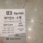 【韓国・ソウル旅記録[完]】韓国のプリペイドSIMカードを使ってみた。(2017年7月)