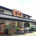 【千葉】お土産を買うならやっぱり道の駅(2017年9月)