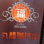 【大阪】丸福珈琲店のホットケーキでレトロな朝ご飯(女ひとり旅)