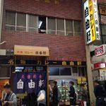 【大阪・難波】大行列の自由軒でランチ!名物カレーを食すの巻(女ひとり旅)