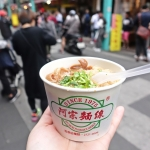 【台湾・台北(女一人旅)】ホルモン好きなら絶対食べるべし!阿宗麺線で食べる大腸麺線が絶品!(2019年11月)
