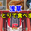 【東京・浅草】ランチからスイーツまで!名物グルメをひとり食べ歩き