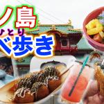 【神奈川県・江ノ島】女一人で食べ歩きグルメ探し!(2020年12月)