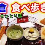 【神奈川県・鎌倉】大賑わいの小町通りで女一人、食べ歩きグルメ散策!(2020年12月)
