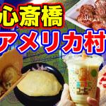 【大阪・女一人旅】夜の心斎橋・アメリカ村で食べ歩き!(2020年12月)