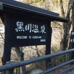 【熊本】女一人旅!黒川温泉でプチ贅沢な旅館に泊まってみた(2021年3月)