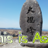 【熊本・阿蘇】女一人旅!!360度の大パノラマを拝める大観峰へ(2021年3月)