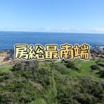 【千葉県南房総市】房総最南端!野島埼灯台から見る太平洋(2021年7月)