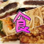 【大分・別府】女一人旅!人気グルメを食べ歩き!(2021年3月)