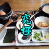 【神奈川県・箱根#1】自然薯の粘りが半端ない!究極の朝ごはんに出会った【女ひとり旅