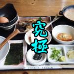 【神奈川県・箱根#1】自然薯の粘りが半端ない!究極の朝ごはんに出会った【女ひとり旅】(2021年9月)