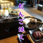 【神奈川県・箱根#4】人気グルメ!七輪でだんごを焼くの巻【女ひとり旅】(2021年9月)