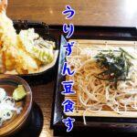 【神奈川県・箱根#5】元箱根でランチ♪美味しい天ぷらそばを食す【女ひとり旅】(2021年9月)